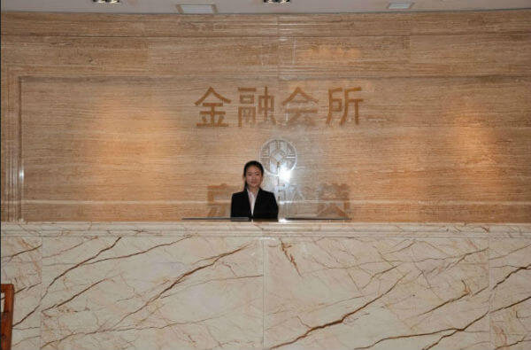 京城贷公司大厅前台