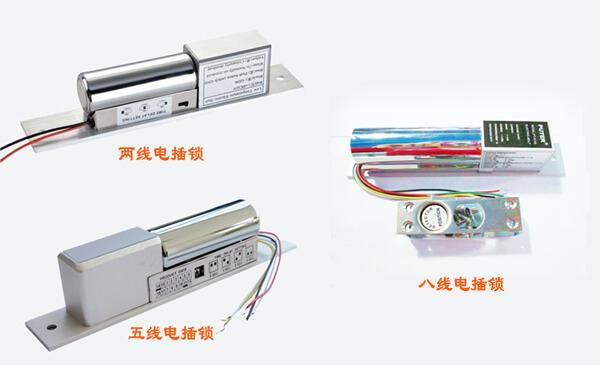 常见的电插锁类型