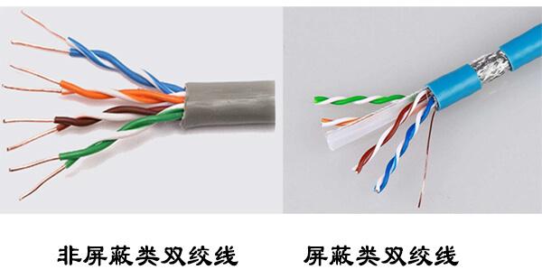 屏蔽双绞线和非屏蔽双绞线